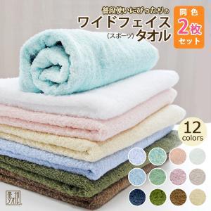 タオル 2枚セット 普段使いにぴったり ワイドフェイスタオル 約40×110cm 大判 フェイスタオル 大きめ まとめ買い  日本製 泉州タオル 国産 メルシャン|ks-towel