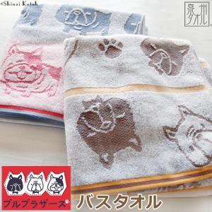 「Shinzi Katoh」『ブルブラザーズ(フレンチブルドッグ)』バスタオル 約60×120cm  ジャガード シンジカトウ 日本製 国産 泉州タオル ギフト 犬 雑貨 犬グッズ ks-towel