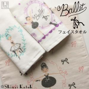 「Shinzi Katoh」『Ballet』フェイスタオル 約34×85cm ガーゼ 無撚糸 泉州タオル バレエ 発表会 プレゼント ギフト カトウシンジ シンジカトウ 日本製 国産|ks-towel