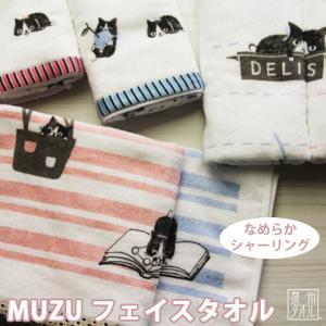 """■100匹の子猫たちを描いたシャトンシリーズの人気者""""ムズ""""がいっぱいのタオル!   ■さらふわの触..."""