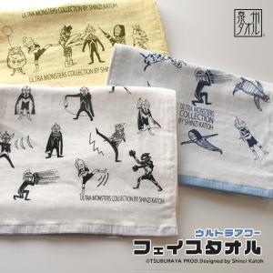「Shinzi Katoh」『ウルトラアワー』 フェイスタオル 約30×80cm タオル ガーゼ 無撚糸 ウルトラマン シンジカトウ カトウシンジ 日本製 国産 泉州タオル|ks-towel