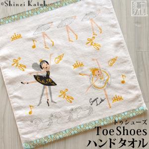 「Shinzi katoh」『トゥシューズ』 ハンドタオル 約34×36cm 泉州タオル 国産 シャーリング バレエ プレゼント シンジカトウ カトウシンジ バレエ発表会 ギフト|ks-towel