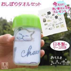 「Shinzi Katoh」 おしぼりセット 『おてふきキュッキュッ』 今だけ同じ柄1枚プレゼント ケースつき 日本製 国産 子供 泉州タオル 遠足 ハンドタオル 猫 ネコ|ks-towel