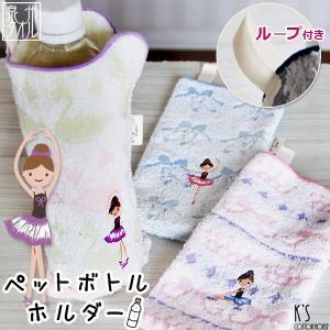 「Shinzi Katoh」『 ペットボトルホルダー:バレエ 』 約11×22cm ループ付き 水筒カバー タオル地 日本製 国産 泉州タオル シンジカトウ タオル雑貨  遠足|ks-towel