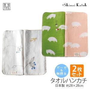 「Shinzi Katoh」『Merci メルシー』タオルハンカチ 2枚セット 大きめ ハンカチ 約28×28cm シンジカトウ 泉州タオル 日本製 国産 アウトレット ガーゼ 無撚糸|ks-towel