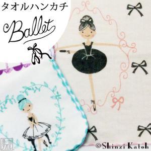 「Shinzi Katoh」 Ballet タオルハンカチ 約23×23cm ハンカチ タオル プレゼント バレエ ガーゼ 無撚糸 泉州タオル 日本製 カトウシンジ シンジカトウ 発表会|ks-towel