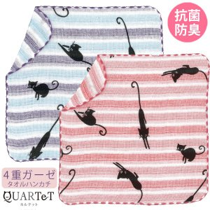 「Shinzi Katoh」『カルテット』 タオルハンカチ 約25×25cm 4重 ガーゼ ハンカチ タオル 抗菌 防臭 猫 ねこ ボーダー シンジカトウ カトウシンジ 泉州タオル|ks-towel