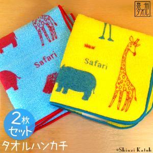 タオルハンカチ 2枚セット 「Shinzi katoh」『サファリ』 送料無料 アウトレット 泉州タオル 日本製 国産 カトウシンジ 動物 男の子 子供  同梱無料  セット ks-towel