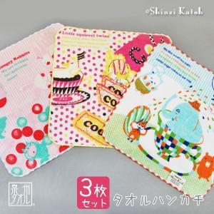 3枚セット 「Shinzi katoh」『ファニーアニマルズ 』 タオルハンカチ 送料無料 約23×23cm  アウトレット カトウシンジ 泉州タオル 日本製 まとめ買い 子供 ks-towel
