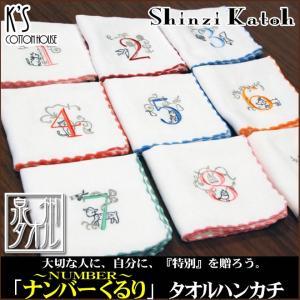 「Shinzi Katoh」『ナンバーくるり』 タオルハンカチ 約23×23cm 泉州タオル シンジカトウ カトウシンジ  ハンカチ タオル ナンバー ガーゼ ミニハンカチ 日本製 ks-towel