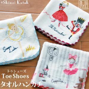 「Shinzi katoh」『トゥシューズ』タオルハンカチ 約23×23cm 泉州タオル 日本製 バレエ シャーリング ハンカチ プレゼント カトウシンジ バレエ発表会|ks-towel