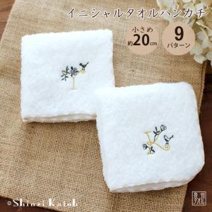 【Shinzi Katoh】『イニシャルクラシック』 タオルハンカチ 約20×20cm(小さめ)  ...