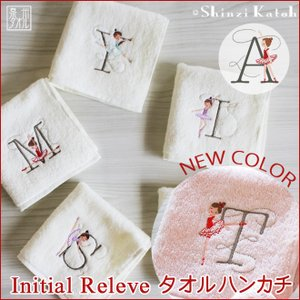 【Shinzi Katoh】『イニシャル ルルベ』 タオルハンカチ 約25×25cm バレエ ハンカ...