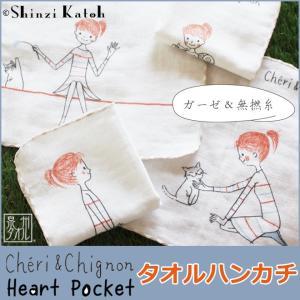 「Shinzi Katoh」『ハートポケット  シェリ』 タオルハンカチ 約23×23cm ハンカチ プレゼント 泉州タオル  ガーゼ 無撚糸 ネコ 女の子 かわいい シンジカトウ ks-towel