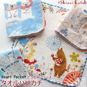 「Shinzi Katoh」『ハートポケット:動物』 タオルハンカチ 約23×23cm ハンカチ タオル プレゼント ガーゼ 無撚糸 日本製 泉州タオル カトウシンジ かわいい ks-towel