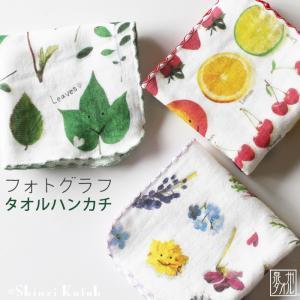 「Shinzi Katoh」『ハートポケット:フォトグラフ』 タオルハンカチ ハンカチ タオル 約23×23cm フルーツ 花 ボタニカル 植物 果物 シンジカトウ  泉州タオル ks-towel