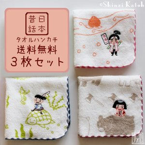 3枚セット 「Shinzi katoh」 日本昔話 タオルハンカチ 送料無料 約23×23cm 刺繍 子供 保育園 入園 シンジカトウ 日本製 国産 泉州タオル かわいい 三太郎|ks-towel