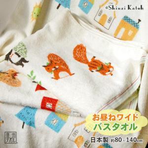 「Shinzi Katoh」 『ピグミーフォレスト』ワイドバスタオル 約80×140cm  バスタオル 大判 タオルケット 子供 タオル カトウシンジ 保育園 入園準備  日本製|ks-towel