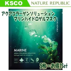 アクア コラーゲン ソリューション マリン ハイドロゲルマスク 5枚 ネイチャーリパブリック|kscojp