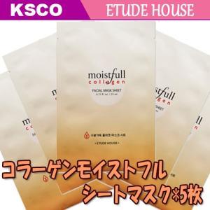 ETUDE HOUSE エチュードハウス 水分いっぱい コラーゲン シートマスク5枚セット|kscojp