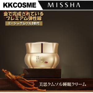 ミシャ 美思 韓方 クムソル 童顔管理の金雪 睡眠クリームOver Night Cream 基礎化粧品 スキンケア|kscojp