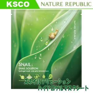 NATURE REPUBLIC ネイチャーリパブリック SNAIL SOLUTION hydrogel mask sheet スネイル ソリューション ハイドロゲル シート マスク パック 5枚 セット|kscojp