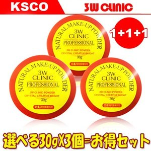 (dodo化粧品) 3W ClINIC NATURAL MAKE-UP POWDER PALGANTONG パルガントン シアトリカル パウダー 30g*3個 選択3タイプ