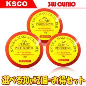 ☆韓国コスメ☆   【3W CLINIC】 3W CLINIC メイクアップパウダー 30g×2個セ...
