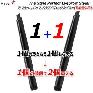 (1+1)ミシャ MISSHA ザスタイルパーフェクトアイブロウスタイラー(詰め替え用)-選択6種類 韓国コスメ|kscojp
