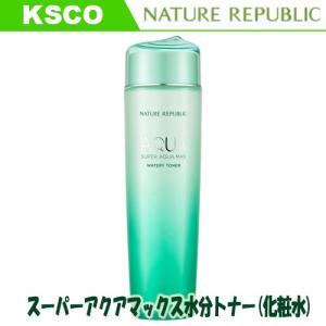 スーパーアクアマックス水分化粧水 ネイチャーリパブリック|kscojp