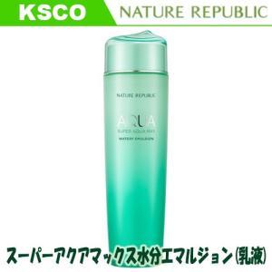 スーパーアクアマックス水分乳液 ネイチャーリパブリック|kscojp