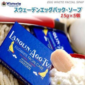 Victoria スウェーデンエッグパック ソープ 15g×5個 韓国コスメ|kscojp