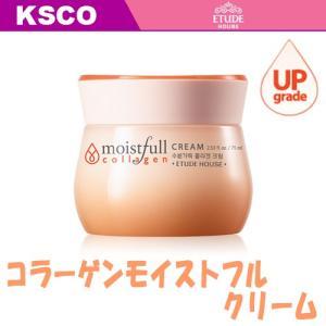 エチュードハウス モイストフル 水分いっぱい コラーゲン クリーム 基礎化粧品 スキンケア|kscojp