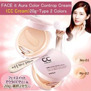 ザ フェイスショップ THE FACE SHOP フェイスイットアウラ CCクリーム 20g 選択2カラー 韓国コスメ