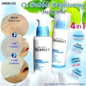 グーリンコース GREEN COS O2バブルブライトニングマスク100ml|kscojp