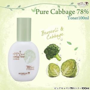 ピュアキャベツ78%化粧水 スキンフード|kscojp