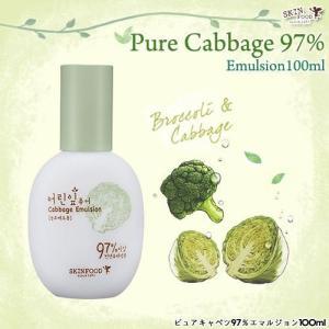 ピュアキャベツ97%乳液 スキンフード|kscojp