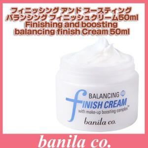 フィニッシングアンドブースティングバランシングフィニッシュクリーム  Banila co|kscojp