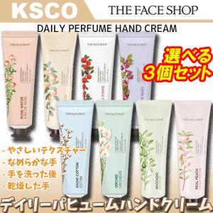 [The Faceshop ]デイリーパフューム ハンドクリーム30ml選択5種類 韓国コスメ kscojp