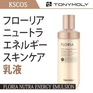 フローリア ニュートラ エネルギー乳液 トニーモリー|kscojp