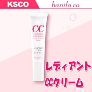 イットラディアントCCライン レディアントCCクリーム バニラコ Banila co|kscojp