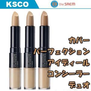 (the saem ザセム) Cover Perfection Ideal Concealer Duo カバーパーフェクションアイディールコンシーラーデュオ コンンシーラースティックタイプ 選択3タイプ|kscojp