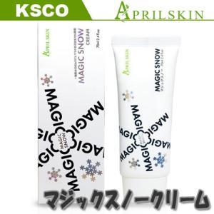 完売伝説のビヒャククリームAPRILSKIN エイプリルスキン MAGIC SNOW CREAM マジック スノー クリーム 自然なツヤとトーンアップした明るい美肌へ|kscojp