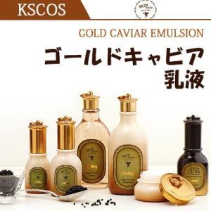 ゴールドキャビアシリーズ乳液  スキンフード|kscojp