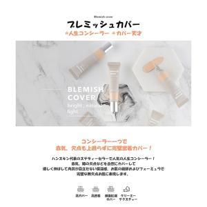 HANSKIN  ハンスキン Blemish CoverブラミッシュカバーBBクリームコンシーラ 12g 肌が息をするような安らかなメイクアップ|kscojp|02