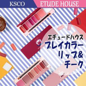 Etude House エチュード ハウス 新商品 PLAY COLORS EYES SERIES プレイカラーリップ&チーク 8カラー 0.6gx6、1gx2 ケーキショップ ティータイム|kscojp