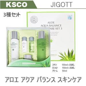 新商品 JIGOTT ジゴット Aloe Aqua Balance Skincare SET アロエ アクアバランス スキンケア 3種セット 化粧水・乳液・クリーム|kscojp
