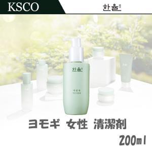 ヨモギ若葉女性用清潔剤  ハンユル|kscojp
