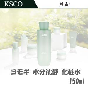 ヨモギ若葉 水分鎮静化粧水  ハンユル|kscojp
