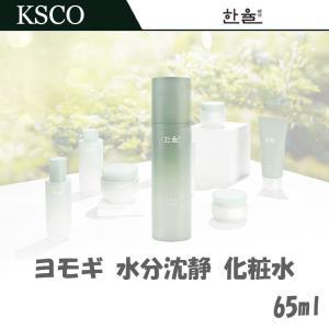 ヨモギ若葉 水分鎮静水 ハンユル|kscojp
